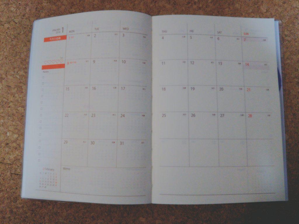 セリアの2018年手帳マンスリーページ