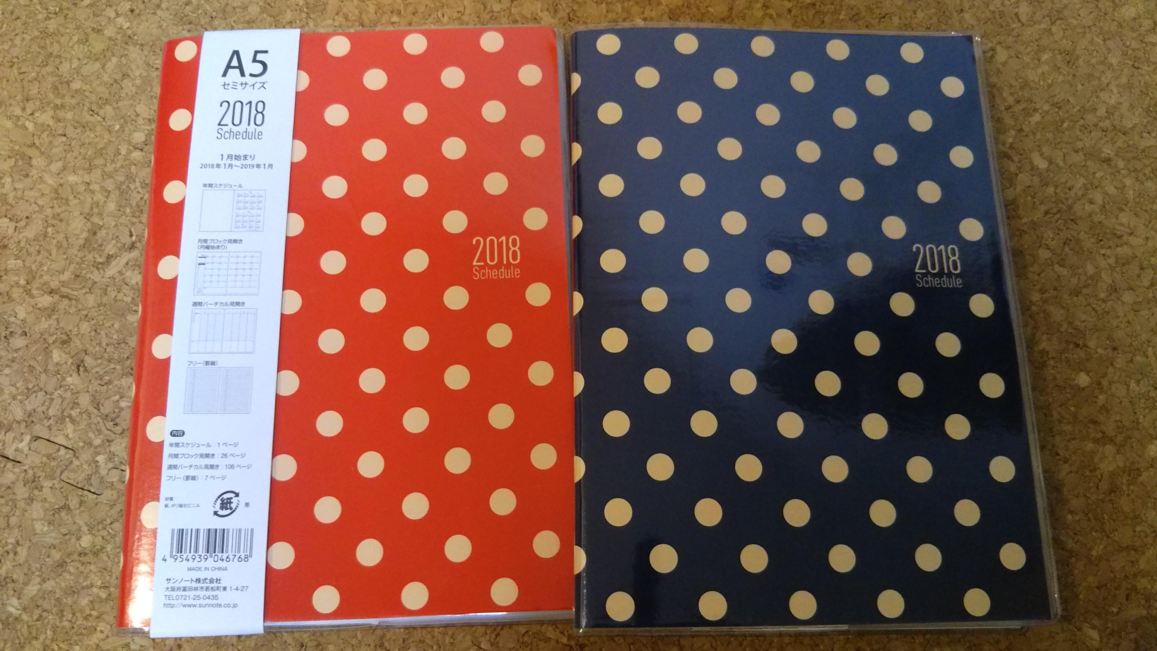 セリアの2018年手帳