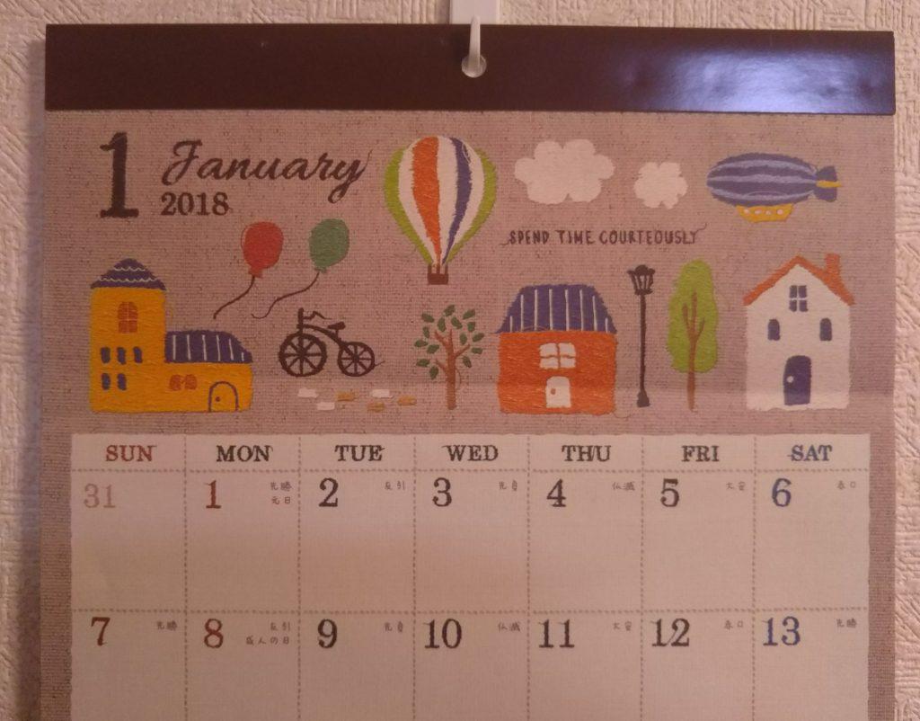 セリアの2018年壁掛けカレンダー