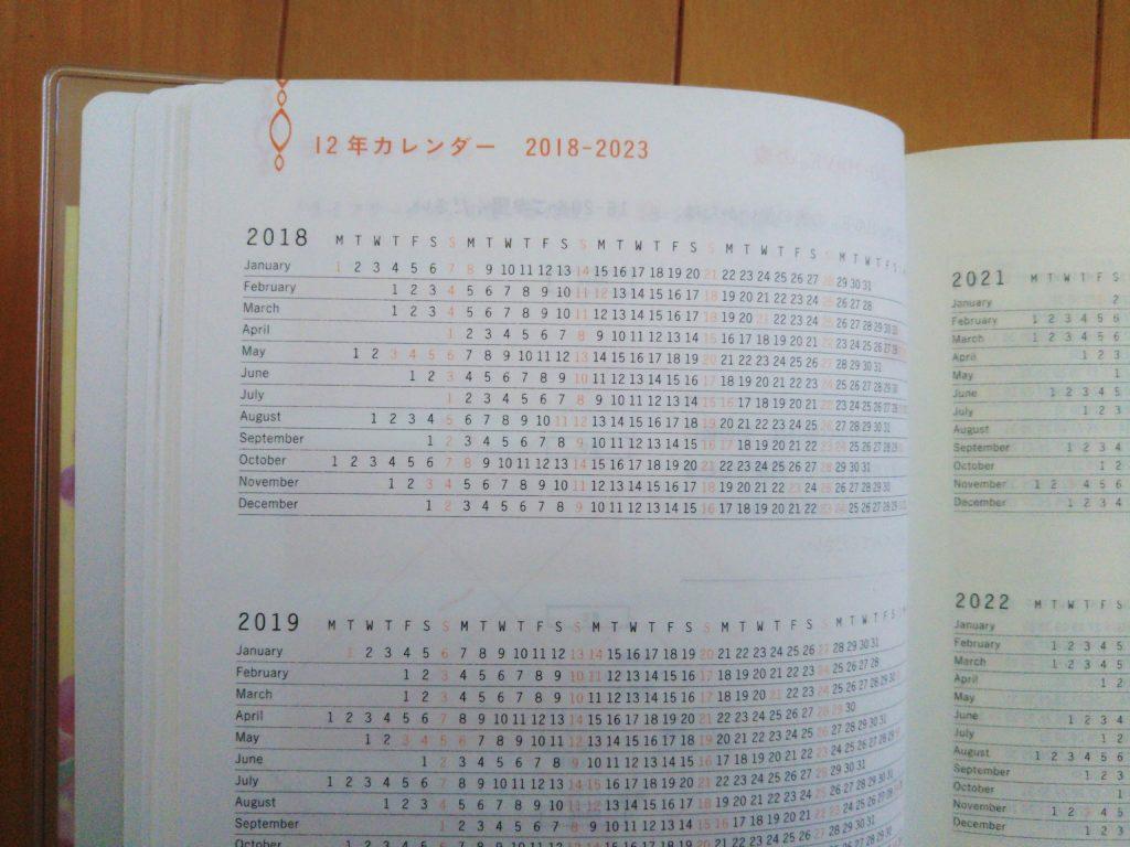 夢かな手帳 12年カレンダー