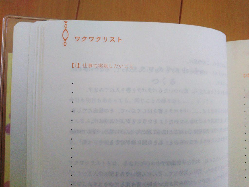 夢かな手帳のワクワクリスト