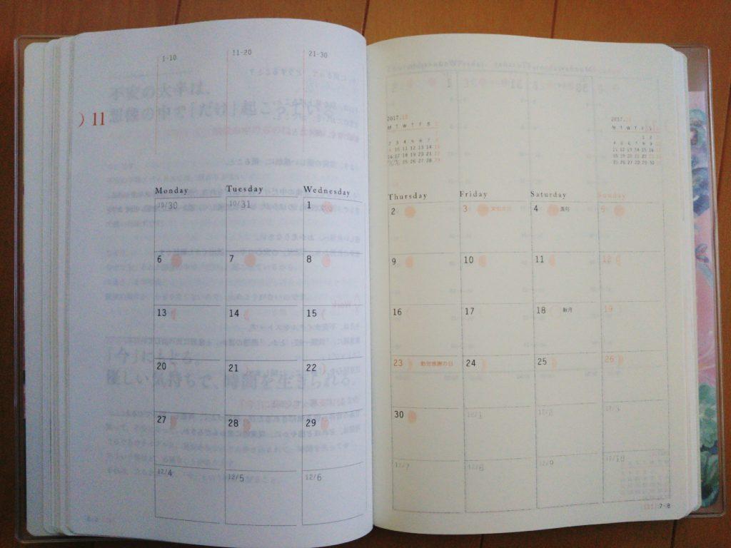 夢かな手帳の月リスト