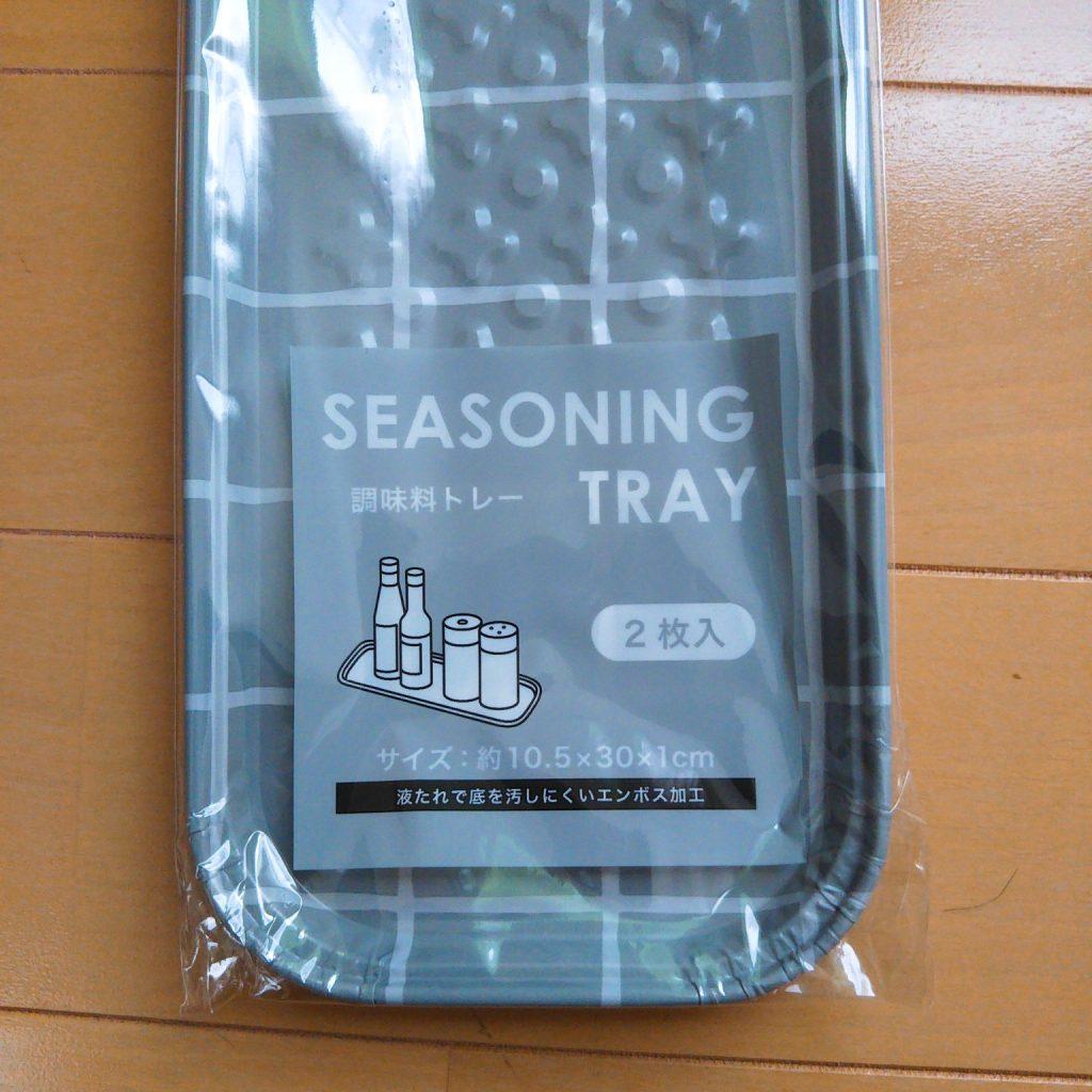 セリアのモノトーンの調味料トレー
