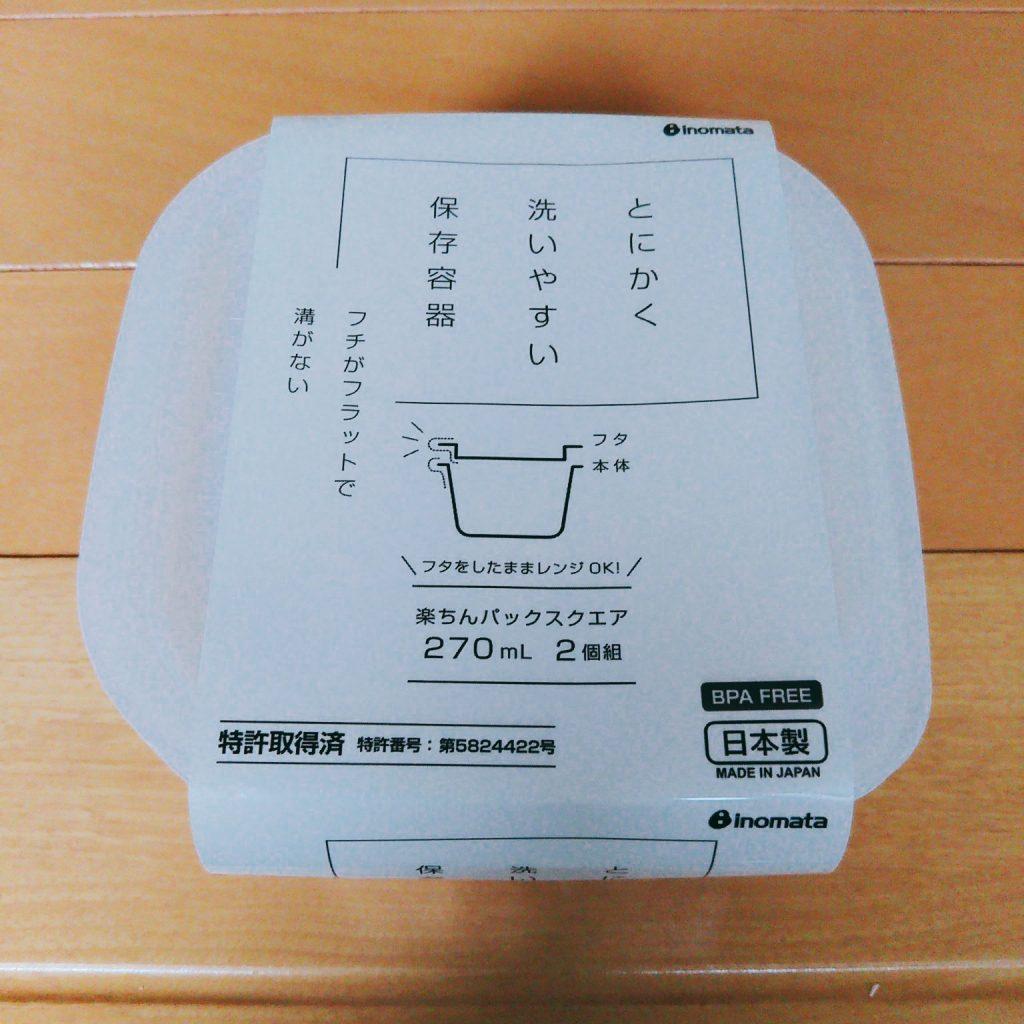 セリアとにかく洗いやすい保存容器ホワイト